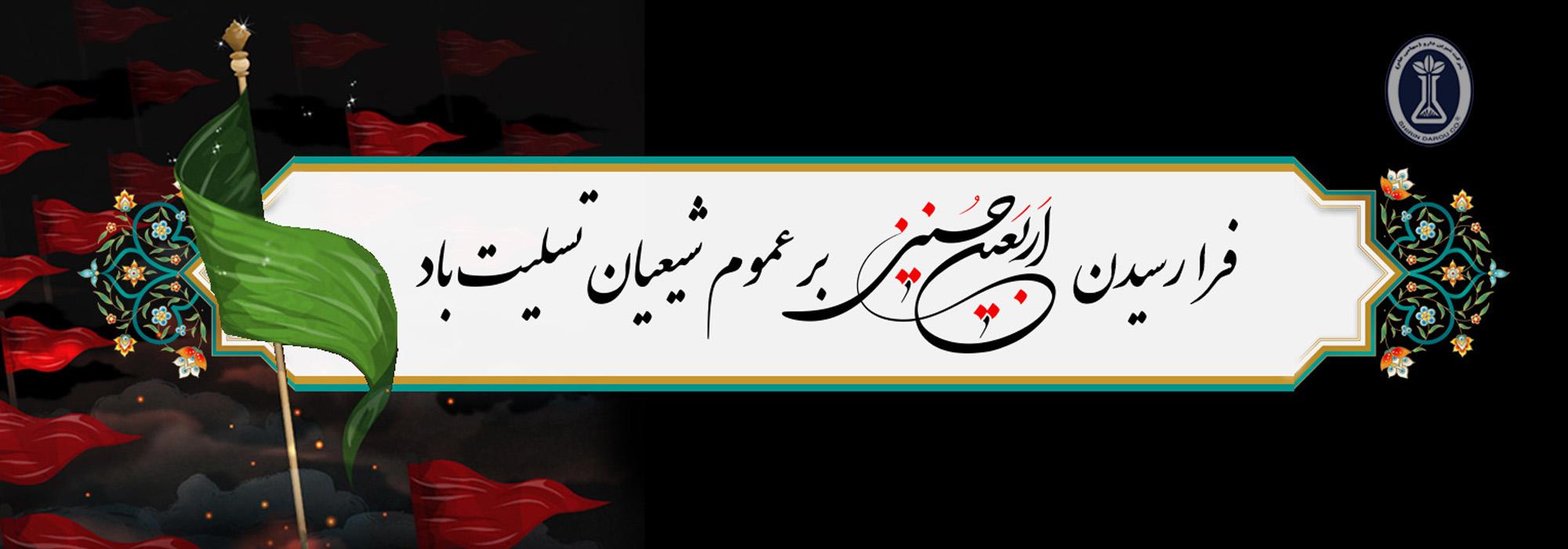 اربعین شیرین دارو لیکوریس licorice iran licorice iranlicorice ایران لیکوریس